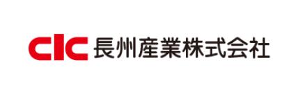 CIC 長州産業株式会社