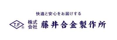株式会社藤井合金製作所
